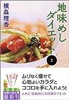 地味めしダイエット〈2〉 (知恵の森文庫)