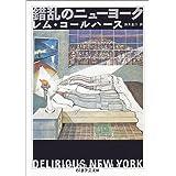 錯乱のニューヨーク (ちくま学芸文庫)