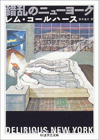錯乱のニューヨーク (ちくま学芸文庫)の詳細を見る