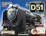 蒸気機関車D51を作る 創刊号 [分冊百科] (パーツ・DVD付)