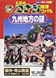 名探偵コナン推理ファイル 九州地方の謎 (小学館学習まんがシリーズ CONAN COMIC STUDY SERI)