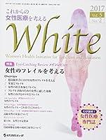 White Vol.5 No.2(2017―これからの女性医療を考える 特集:女性のフレイルを考える