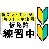 Ogriculture 仮免許練習中【仮免許練習中 マグネット2枚】&【初心者マーク マグネット2枚】