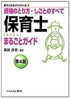 保育士まるごとガイド[第4版] (まるごとガイドシリーズ)