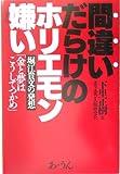 間違いだらけのホリエモン嫌い―堀江貴文の発想「金と夢はこうしてつかめ」