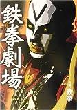 鉄拳劇場 / 鉄拳 のシリーズ情報を見る
