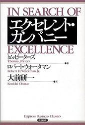 エクセレント・カンパニー (Eijipress business classics)