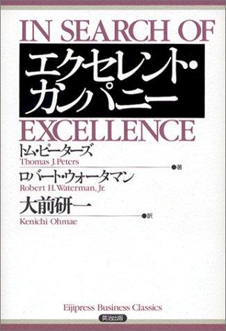 エクセレント・カンパニー (Eijipress business classics)の詳細を見る