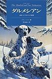 ダルメシアン―100と1ぴきの犬の物語 (Modern Classic Selection)