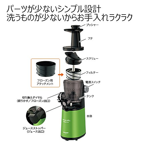 SHARP(シャープ)『HEALSIO(ヘルシオ)グリーンプレッソ(EJ-GP1)』