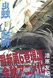 蟲師 (6) (アフタヌーンKC)