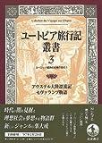 ユートピア旅行記叢書〈第3巻〉アウステル大陸漂流記・セヴァランブ物語