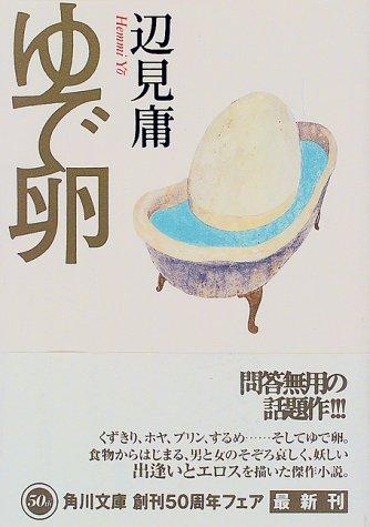 ゆで卵 (角川文庫)の詳細を見る