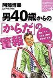 男40歳からの「からだ」の警報―晩酌、タバコ大好き人間が長生きする本 (講談社SOPHIA BOOKS)