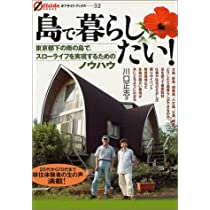 島で暮らしたい!―東京都下の南の島で、スローライフを実現するためのノウハウ (オフサイド・ブックス)