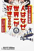 一歩踏み出す人のためのビックリ挑戦・記録図鑑 ギネス世界記録 人はなぜ世界一が好きなのか?