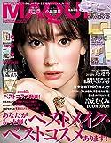 MAQUIA (マキア) 2019年1月号 [雑誌]