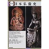 カラー版 日本仏像史