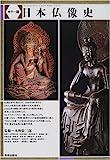 カラー版 日本仏像史 画像