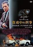 真夜中の刑事 POLICE PYTHON 357 HDリマスター版[DVD]