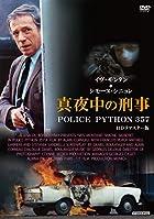 真夜中の刑事 POLICE PYTHON 357 HDリマスター版