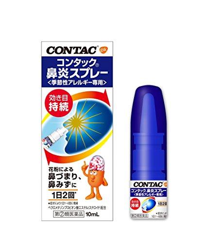 (医薬品画像)コンタック鼻炎スプレー〈季節性アレルギー専用〉