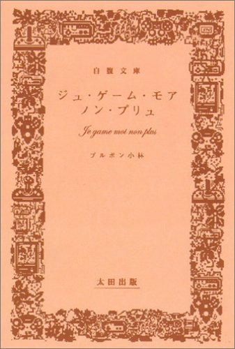 ジュ・ゲーム・モア・ノン・プリュ (自腹文庫)の詳細を見る