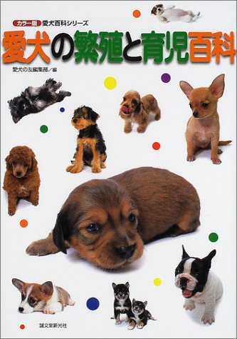 愛犬の繁殖と育児百科 (カラー版愛犬百科シリーズ)の詳細を見る