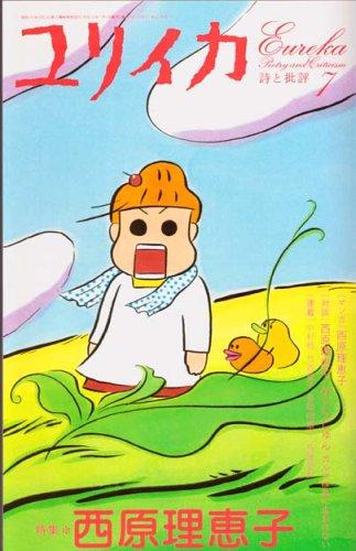 ユリイカ2006年7月号 特集=西原理恵子