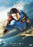 スーパーマン リターンズ[DVD]