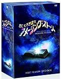 世にも不思議なアメージング・ストーリー 1stシーズン DVD-BOX