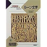 ルーン文字 (大英博物館双書―失われた文字を読む)