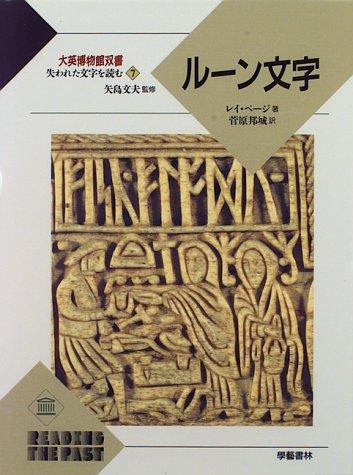 ルーン文字 (大英博物館双書―失われた文字を読む)の詳細を見る