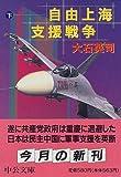 自由上海支援戦争〈下〉 (中公文庫)