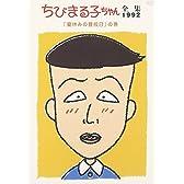 ちびまる子ちゃん全集1992 「夏休みの登校日」の巻 [DVD]