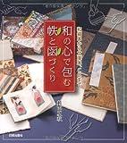 和の心で包む帙と函づくり―和綴本から文庫本、CDまで 画像