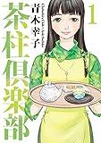 茶柱倶楽部 1巻 (芳文社コミックス)