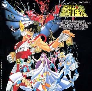 聖闘士星矢 ヒット曲集II -いかなる星の下に-