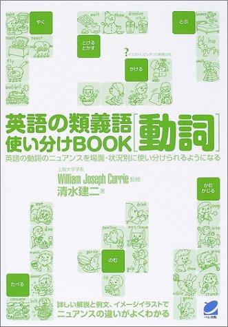 英語の類義語 動詞使い分けBOOKの詳細を見る