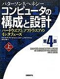 コンピュータの構成と設計 第4版(上) ハードウエアとソフトウエアのインタフェース (Computer Organization and Design: The Hardware/Software Interface, Fourth Edition)