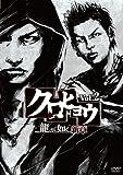 クロヒョウ 龍が如く新章 Vol.2[DVD]