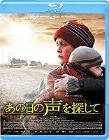 あの日の声を探して [Blu-ray]