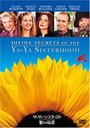 ヤァヤァ・シスターズの聖なる秘密 特別版 [DVD]の詳細を見る