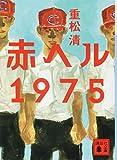 赤ヘル1975 (講談社文庫) 画像