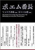 ポエム番長 (Sanctuary books)