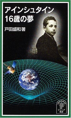 アインシュタイン16歳の夢 (岩波ジュニア新書)の詳細を見る