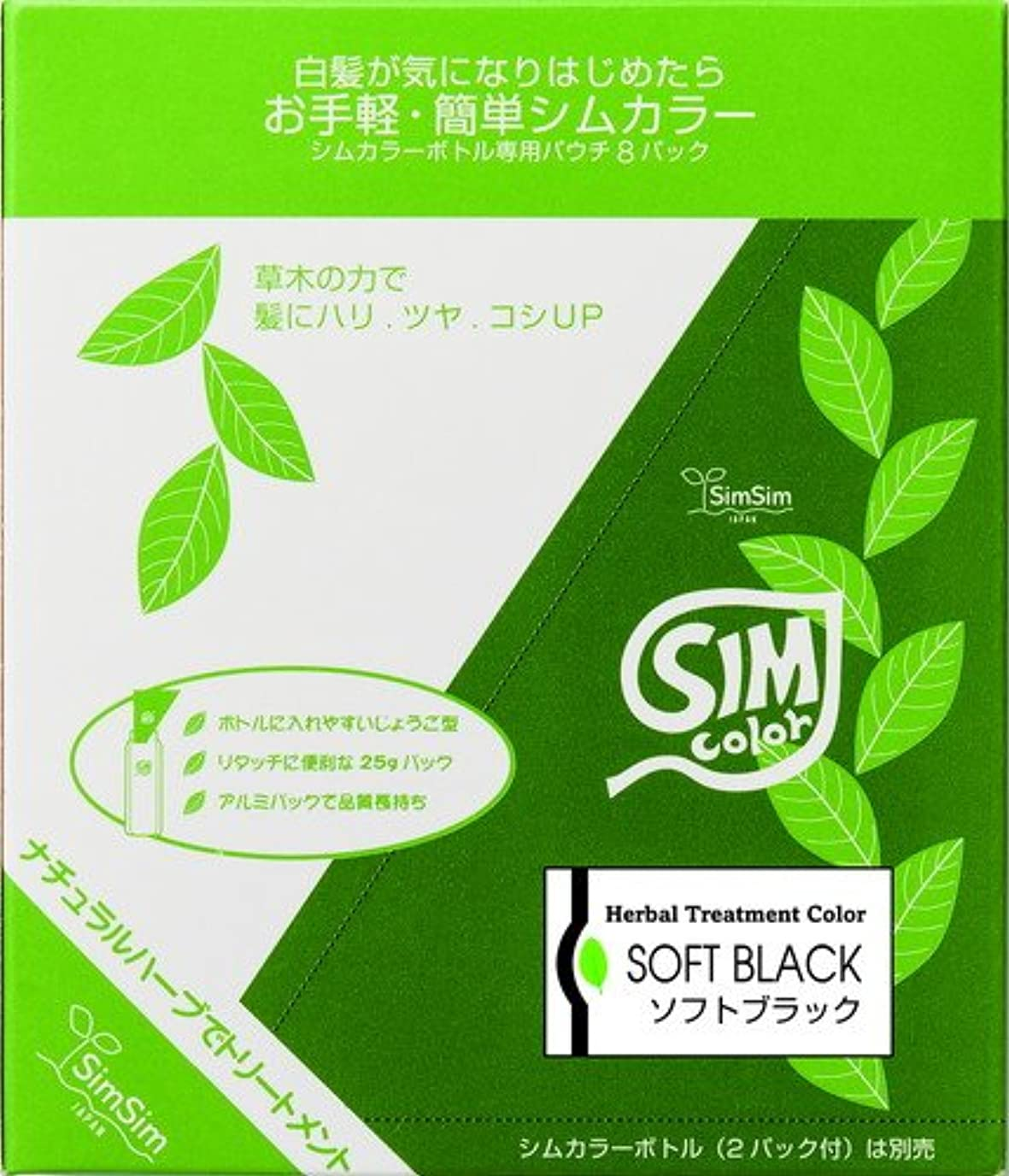 誕生日前兆可愛いSimSim(シムシム)お手軽簡単シムカラーエクストラ(EX)25g 8袋 ソフトブラック