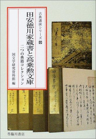 田安徳川家蔵書と高乗勲文庫―二つの典籍コレクション (古典講演シリーズ)