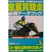 全重賞競走必勝データブック―2002年馬単・3連複完全対応 (カンガルー文庫)