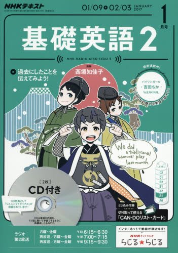 NHKラジオ 基礎英語2 CD付き 2017年1月号 [雑誌] (NHKテキスト)の詳細を見る